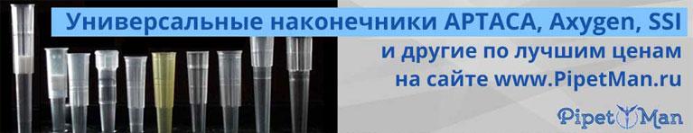 дозатор наконечники центрифуги пипетман
